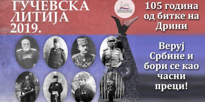 Веруј Србине и бори се као часни преци – Гучевска Литија 2019. (видео)