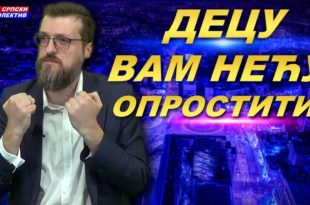 Срђан Ного: Kренули су нам на породице, овај систем мора пасти! Спремајте се за нови устанак! (видео) 2