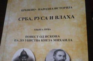 Црквено народна историја Срба, Руса и Влаха 11