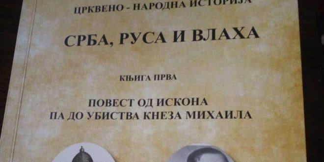 Црквено народна историја Срба, Руса и Влаха