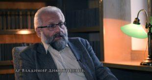 ДР ВЛАДИМИР ДИМИТРИЈЕВИЋ: Породица је последња тврђава која се супротставља тријумфу неолибералног капитализма (видео) 5