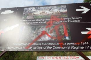 Београд: Потомци комунистичких убица не дају мира ни мртвим жртвама црвеног терора (фото)