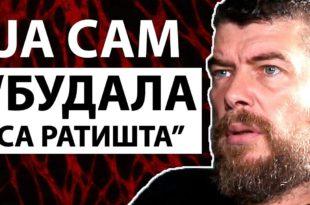 """""""Ко вама командује, па се нас стидите ?!"""" – Ненад Станић Српски војник (видео)"""