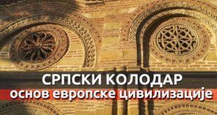 Српски Kалендар - Основ европске цивилизације (видео)