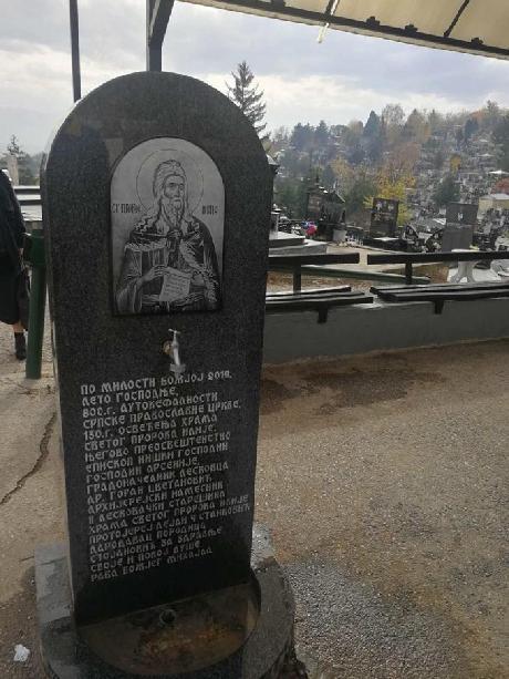 Напредни фараон Цветановић из Лесковца уписао своје име на чесми на гробљу (фото)