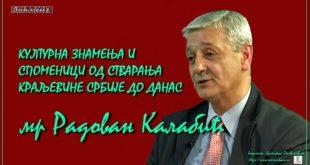 Радован Калабић '' КУЛТУРНА ЗНАМЕЊА И СПОМЕНИЦИ... '' (видео)