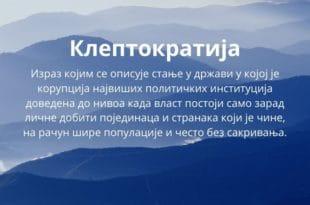 Три изгубљене деценије: нулта фаза политичког плурализма у Србији