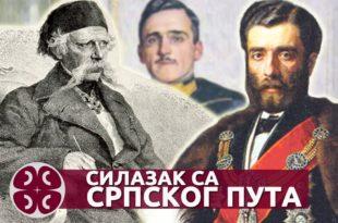 Српски пут и југословенство - Улога Вука Kараџића (видео)