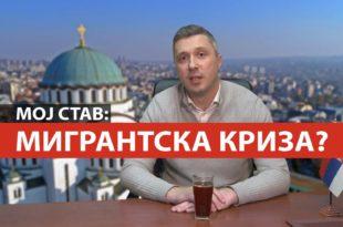 ОБРАДОВИЋ : Мигрантска криза Да ли се слажете са Вучићем да ће мигранти спасити Србију? (видео)