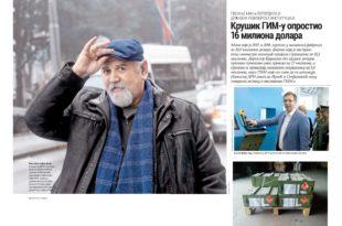 Крушик ГИМ-у опростио 16 милиона долара; Извештај ДРИ је доказ да Вучић и Стефановић нису говорили истину о пословима те приватне фирме