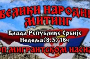 НЕЋЕМО МИГРАНТСКО НАСИЉЕ У СРБИЈИ – Велики митинг испред Владе Србије!