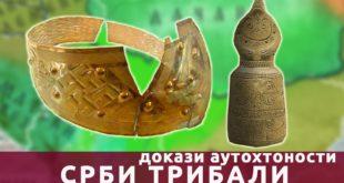 Срби Трибали - Докази српске аутохтоности и порекла (видео)