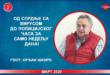 ИНТЕРВЈУ: Срђан Шкоро – Од спрдње са вирусом до полицијског часа за само недељу дана! (видео)
