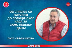 ИНТЕРВЈУ: Срђан Шкоро - Од спрдње са вирусом до полицијског часа за само недељу дана! (видео)