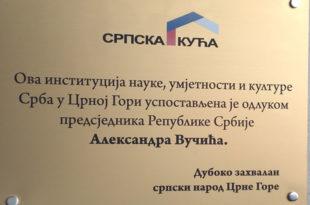 Подгорица: Због неизмирених дуговања ИСКЉУЧЕНА СТРУЈА Српској кући