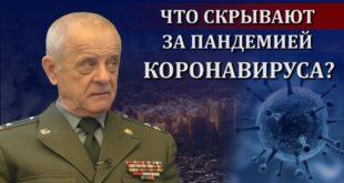 Пуковник ГРУ Владимир Квачков: Корона вирус – Лажна пандемија и специјална операција глобалног подземља (видео)