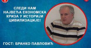 ИНТЕРВЈУ: Бранко Павловић - Следи нам највећа економска криза у историји цивилизације! (видео)
