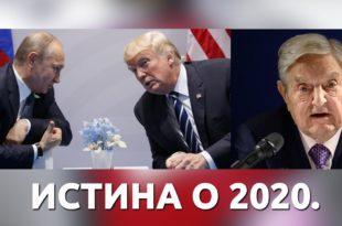 Истина о 2020 - Где је Србија (видео)