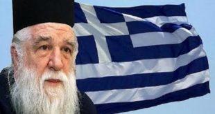 Митрополит Амвросиос (пређашњи) Калавритиски изопштио из Цркве премијера Грчке Мицотакиса (видео)