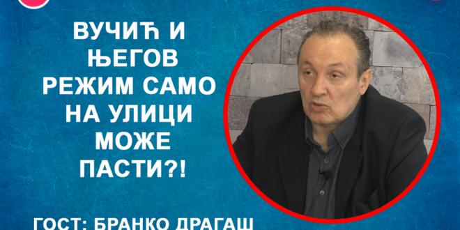 ИНТЕРВЈУ: Бранко Драгаш – Вучић и његов режим само на улици може пасти! (видео)