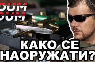 Ево како да бесплатно набавите оружје у Србији (видео)