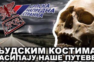 ДА ЧОВЕК ЗАПЛАЧЕ: Напредњачко затирање Србије! - Апокалипса на Венчацу (ВИДЕО)