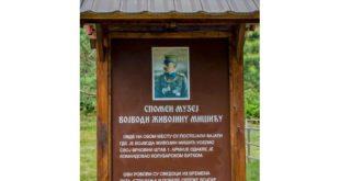 Откривањем спомен плоче отворен спомен музеј војводи Мишићу у Осеченици