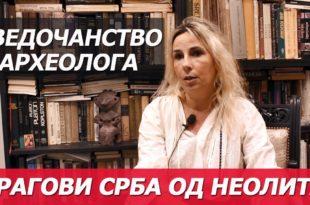 Kонтинуитет Срба од Лепенског Вира и Винче - Археолог Јелена Малешевић (видео)
