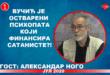 ИНТЕРВЈУ: Александар Ного – Вучић је остварени психопата који финансира сатанисте?! (видео)