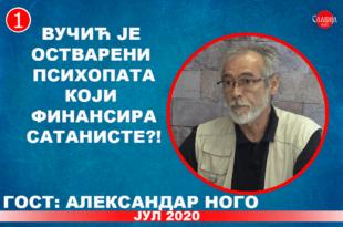 ИНТЕРВЈУ: Александар Ного - Вучић је остварени психопата који финансира сатанисте?! (видео)