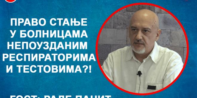 ИНТЕРВЈУ: Раде Панић - Право стање у болницама, непоузданим респираторима и тестовима?! (видео)