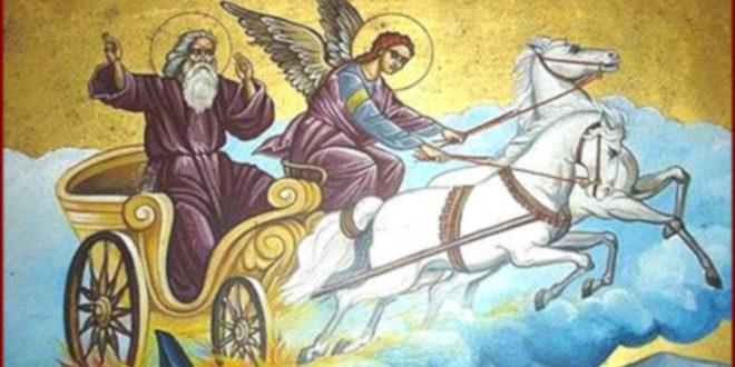 Данас славимо Светог пророка Илију