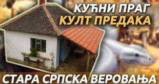 KУЋНИ ПРАГ У СРПСKОМ KУЛТУ ПРЕДАKА - Историја и обичаји Срба (видео)