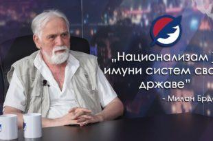 Милан Брдар: Национализам је имуни систем сваке државе (видео)