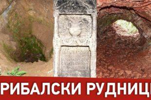 Трибалски рудници у околини Бeограда (видео)