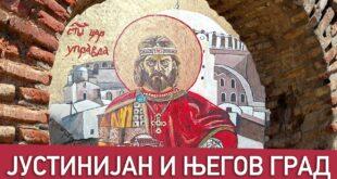 Историја Срба Јустинијан и Царичин град (видео)
