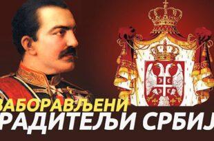 Обреновићи - Заборављени градитељи Србије (видео)