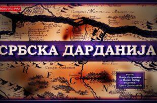 Србски Ред Змаја '' СРБСКА ДАРДАНИЈА '' (видео)