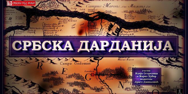 """Србски Ред Змаја """" СРБСКА ДАРДАНИЈА """" (видео)"""