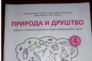 """Како нам уче децу: """"Хрватска се граничила са Византијом?!"""""""
