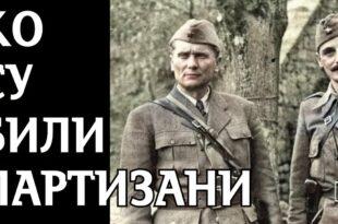 Ко су били Титови партизани? (видео)