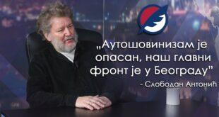 Слободан Антонић: Аутошовинизам је опасан, наш главни фронт је у Београду (видео)