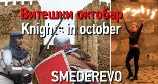 Чачкалица: Витешки октобар у Смедеревској тврђави (видео)
