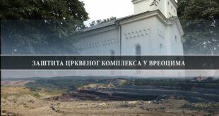 Заштита цркве у Вреоцима од највећег културног и историјског значаја за Србију (видео)