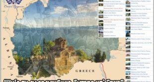 Северна Македонија геополитички положај – историјска слика