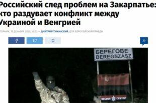 Пропагандне небулозе украјинских медија под Сорошевом контролом