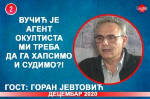 ИНТЕРВЈУ: Горан Јевтовић - Вучић је агент окултиста, ми треба да га хапсимо и судимо?! (видео)