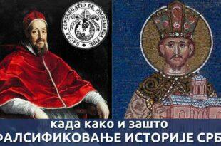 Унијатство и фалсификовање историје Срба (ВИДЕО)