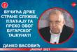 ИНТЕРВЈУ: Данко Васовић – Вучића држе стране службе а плаћају га преко бугарског тајкуна?! (видео)