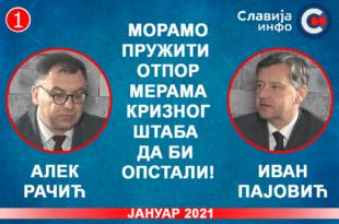 ДИЈАЛОГ: Алек Рачић и Иван Пајовић - Морамо пружити отпор мерама Kризног штаба, да би опстали! (видео)